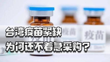 台湾疫情严重疫苗短缺,有人想用疫苗发大财,非要等到7月用地产