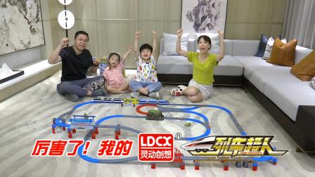 《大玩家》列车超人训练营第8期 -亲子篇