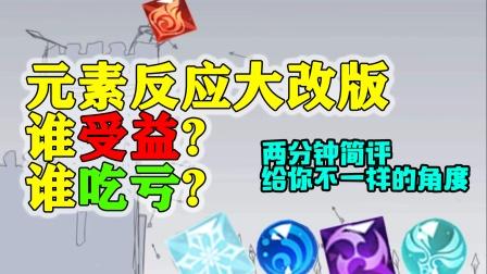 【原神】元素改版真的没意义?绝不!