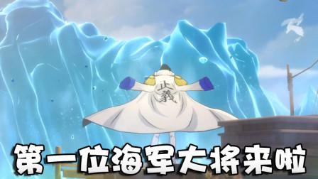 奥尼玛:航海王热血航线90连抽秒掉SS青雉!夏天玩冰相当的酸爽!