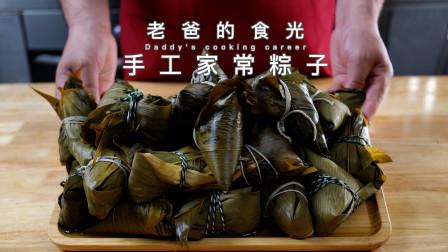蛋黄肉松粽 玉米方糖棕,端午节在家自制美味家常粽 老爸的食光