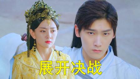 双世宠妃3:女帝夺舍曲小檀,墨连城与她决战,结局含泪痛哭!