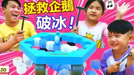 破冰拯救企鹅 紧张又超好玩的桌面游戏