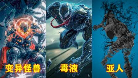 盘点电影中的三大变异怪物,毒液亚人谁能取胜你意向如何?