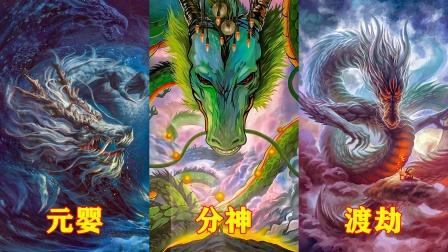 盘点电影中神龙六大时期,神龙渡劫即将飞升成神!