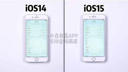 苹果老机型升级iOS15后,会变得有多卡?拿四年前8P实测看看!