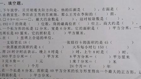 张辉课堂三年级下册数学期末押题卷第一题答案讲解