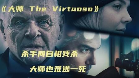 杀手间的对决,谁能活到最后,才是真正的大师!