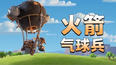 极速狂飙!火箭气球兵加入村庄!
