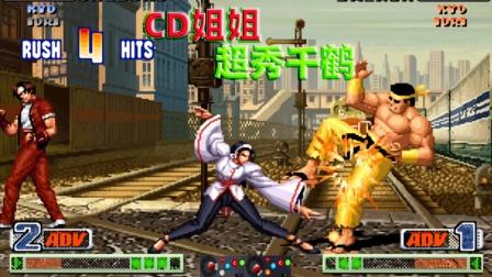拳皇98c:这是我见过最秀的千鹤,CD姐姐的玩法别具一格