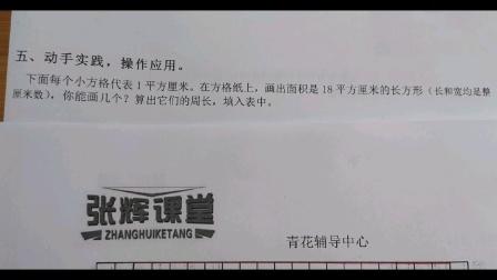 张辉课堂三年级下册数学期末押题卷第五题答案讲解