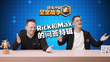 【皇室TV】Rick和Max的问答特辑