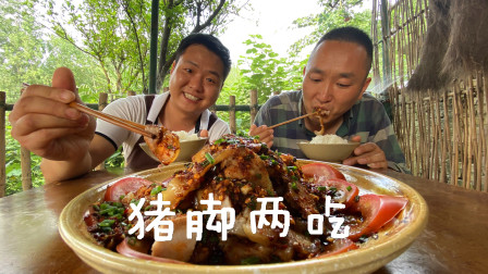 一只大猪脚,两种不同吃法,出锅叫上大哥吃肉喝汤,这日子带劲