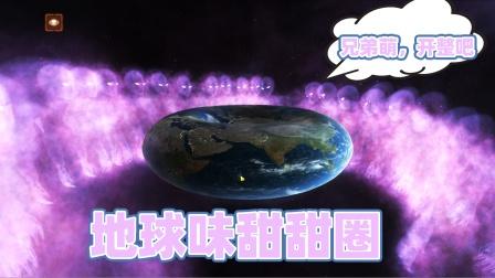 星球爆炸模拟器:地球变成了甜甜圈!非常美味你要来一口吗?