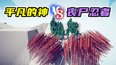 全面战争模拟器:平凡的神VS丧尸忍者