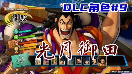 【蓝月解说】海贼无双4 全DLC角色体验9 光月御田【最强武士】