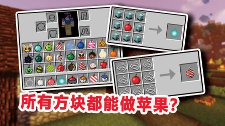我的世界:所有方块都能做成苹果?自带buff加成,更多玩法新扩展
