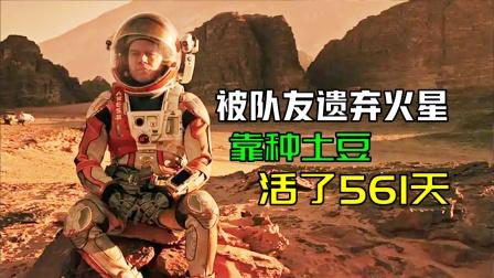 宇航员被遗弃火星,靠着种土豆活命,活了561天,科幻电影