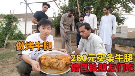 280元在巴基斯坦买条牛腿,做烤牛腿,没想到这么多巴铁朋友来吃
