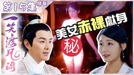 【一笑渡凡間】第15集精華 美女赤裸獻身