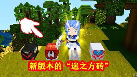 """迷你世界:终于找到了新版本神秘的""""迷之方砖"""""""