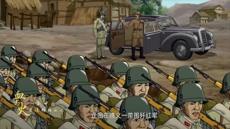 党史动漫《血与火:#新中国是这样炼成的 》之《四渡赤水出奇兵》#以青春之我耀信仰之光