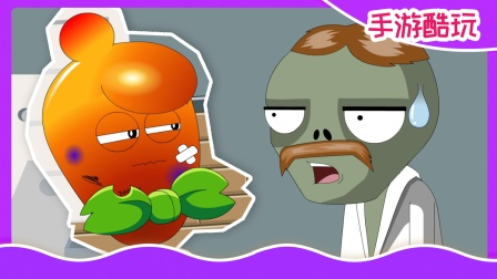 热辣嗨枣终于讲出了实话!植物大战僵尸游戏搞笑动画 救救我儿子