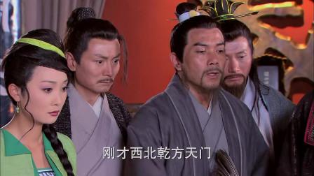 """众好汉在梁山聚义,从天而降一团""""天火"""",让人意外"""