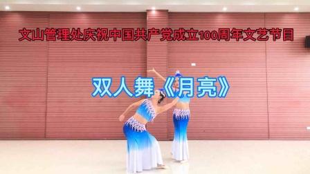 双人舞《月亮》