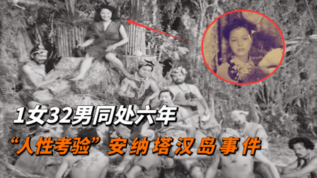 1女32男被困孤岛,6年间发生了什么?人性被扒得一览无余!(中)