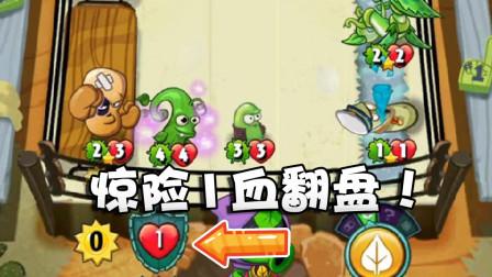奥尼玛:植物大战僵尸英雄豆子弹射加成流!魔法豆茎拯救了一切!