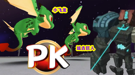 迷你世界:驯服两只小飞龙,去萌眼星挑战远古巨人!