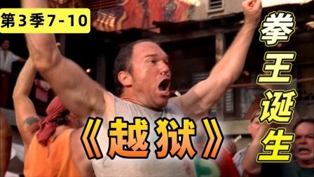 【上】美剧《越狱》第三季7-10
