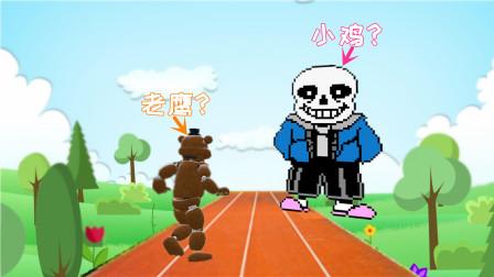 笑熊GMOD:变身玩具熊和sans玩老鹰捉小鸡的游戏,他竟是游戏高手