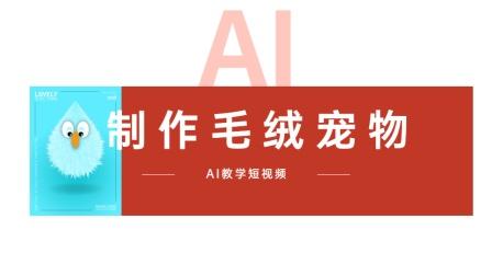 【AI教程】6分钟无素材制作一个AI毛绒萌物,卡哇伊!!!