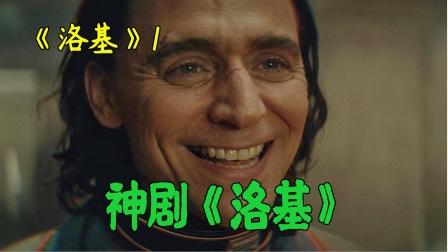 《洛基》上线!万人打出9.3高分!打开漫威多元宇宙!
