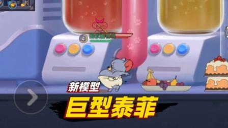 猫和老鼠手游:泰菲变大之后用肚子打人,这效果也太可爱了!