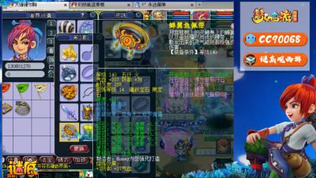 梦幻西游:钓鱼岛175级化生寺,竟配置物理系的装备,法系的灵饰