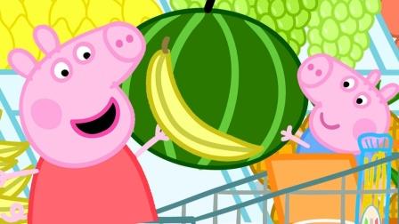 小猪佩奇和奥特曼谁收到了香蕉和西瓜?这是端午节的礼物吗?