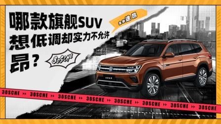哪款旗舰SUV想低调却实力不允许?昂?