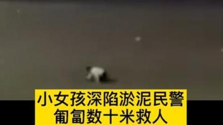太感动!小女孩深陷淤泥民警匍匐数十米救人。