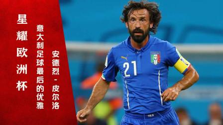 任意球大师,欧洲杯失意!皮尔洛是意大利足球最后的优雅