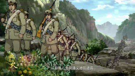 血与火:新中国是这样炼成的 第11集《四渡赤水出奇兵》