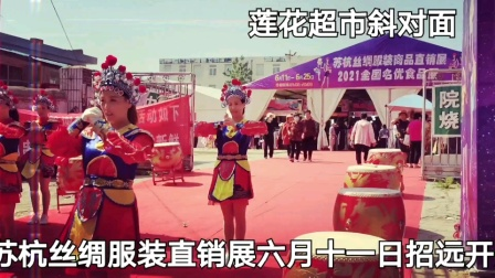 苏杭丝绸服装商品直销~《今日聚焦》杨和龙音像,总监贾维臣,策划刘俪