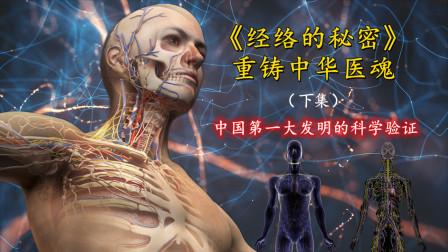 """人体经络确实存在,重铸中华医魂:""""中国第一大发明的科学验证"""""""