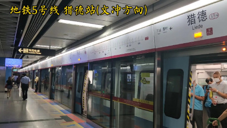 广州地铁5号线猎德,欣赏站台站厅的装修风格,看C出站口风光