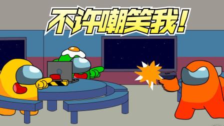 AmongUs小橙篇上:小橙追求已婚小青,愤怒淘汰嘲笑他的人
