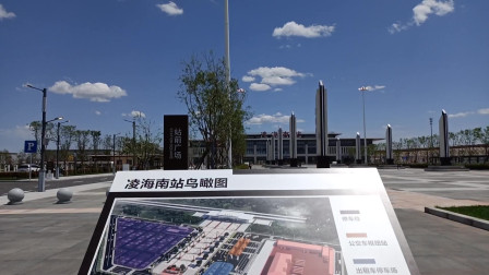 小城又填新景观 带你走进高铁凌海南站感受清新现代气息