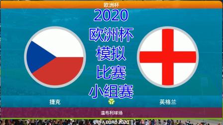 2020年欧洲杯,模拟比赛,捷克vs英格兰