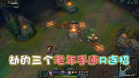 LOL:劫的三种老年手速实用R连招,几乎适应所有场景!